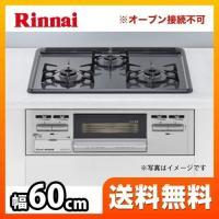 RB32AM4H2S-VW-LPG 【プロパンガス】 リンナイ ビルトインコンロ ※オーブン接続不可...