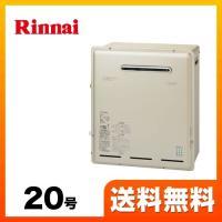 [RFS-E2008SA(A)] 【都市ガス】 リンナイ ガス給湯器 ガスふろ給湯器 RFS-Eシリ...