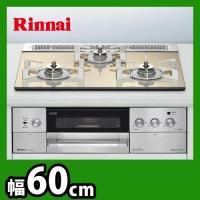 RHS31W15G23R3-STW-13A 【都市ガス】 リンナイ ビルトインコンロ DELICIA...