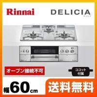 [RHS32W22E4RC-STW-13A] 【都市ガス】 リンナイ ビルトインコンロ DELICI...