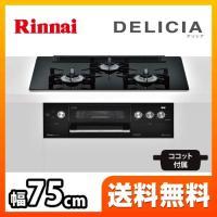 [RHS71W22E1RC-BW-LPG] 【プロパンガス】 リンナイ ビルトインコンロ DELIC...