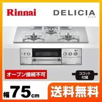 [RHS72W22E4RC-STW-13A] 【都市ガス】 リンナイ ビルトインコンロ DELICI...
