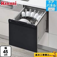 【台数限定!お得な工事費込セット(商品+基本工事)】[RKW-404A-B] リンナイ 食器洗い乾燥...