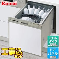 【お得な工事費込セット(商品+基本工事)】[RKW-404A-SV] リンナイ 食器洗い乾燥機 ビル...