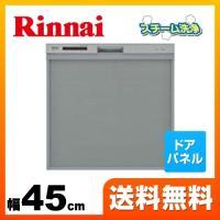 [RKW-404C-SV] リンナイ 食器洗い乾燥機 ビルトイン食洗機 スリムラインフェイス ビルト...