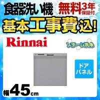 【お得な工事費込セット(商品+基本工事)】[RKW-404C-SV] リンナイ 食器洗い乾燥機 ビル...