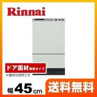 [RKW-F402CM-SV] リンナイ 面材専用タイプ 食器洗い乾燥機 フロントオープン ビルトイ...
