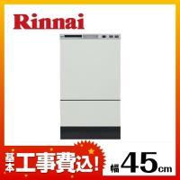 【工事費込セット(商品+基本工事)】[RKW-F402CM-SV] 面材専用タイプ リンナイ 食器洗...
