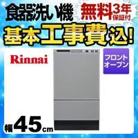 【台数限定!お得な工事費込セット(商品+基本工事)】[RKWR-F402C-SV] リンナイ 食器洗...