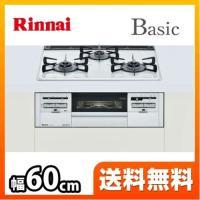[RS31W21K12R-VW-13A] 【都市ガス】 リンナイ ビルトインコンロ 3口 Basic...