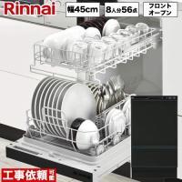 [RSW-F402C-B] リンナイ 食器洗い乾燥機 フロントオープン ビルトイン 幅45cm 化粧...