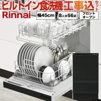 【工事費込セット(商品+基本工事)】[RSW-F402C-B] リンナイ 食器洗い乾燥機 フロントオ...