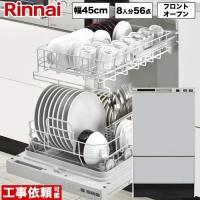 [RSW-F402C-SV] リンナイ 食器洗い乾燥機 フロントオープン ビルトイン 幅45cm 化...
