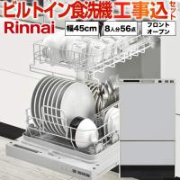 【工事費込セット(商品+基本工事)】[RSW-F402C-SV] リンナイ 食器洗い乾燥機 フロント...