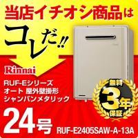 [RUF-E2405SAW(A)] 【都市ガス】 リンナイ ガス給湯器 ガスふろ給湯器 RUF-Eシ...