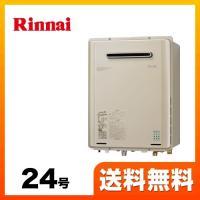 [RUF-E2405SAW(A)] 【プロパンガス】 リンナイ ガス給湯器 ガスふろ給湯器 RUF-...