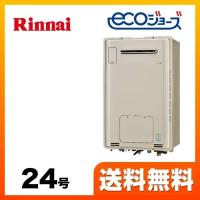 RUFH-E2405AW2-3(A) 【都市ガス】 リンナイ ガス給湯器 ガス給湯暖房用熱源機 Eシ...