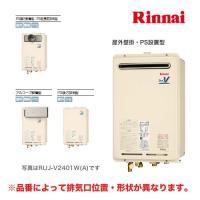 【送料無料】 [RUJ-V2011W(A)]  リンナイ ガス給湯器 20号 高温水供給式 屋外壁掛...
