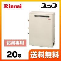 [RUX-A2013G-13A] 【都市ガス】 リンナイ ガス給湯器 給湯専用 屋外据置型 20号 ...