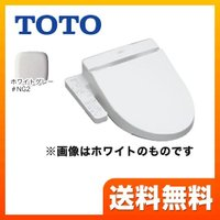 [TCF6621-NG2] TOTO 温水洗浄便座 ウォシュレットSBシリーズ 貯湯式 SB プレミ...