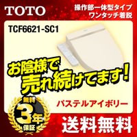 [TCF6621-SC1] TOTO 温水洗浄便座 ウォシュレットSBシリーズ 貯湯式 SB プレミ...
