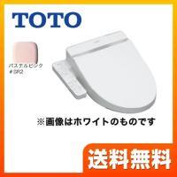 [TCF6621-SR2] TOTO 温水洗浄便座 ウォシュレットSBシリーズ 貯湯式 SB プレミ...