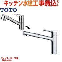 【工事費込セット(商品+基本工事)】[TKGG31EB] TOTO キッチン水栓 GGシリーズ(エコ...