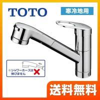 [TKGG31EBZ] TOTO キッチン水栓 キッチン用水栓 GGシリーズ(エコシングル水栓) シ...