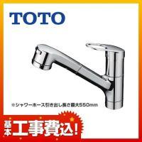 【工事費込セット(商品+基本工事)】[TKGG32EBR]TOTO キッチン水栓 キッチン用水栓 G...