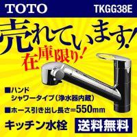 [TKGG38E] TOTO キッチン水栓 キッチン用水栓 GGシリーズ(エコシングル水栓) シング...