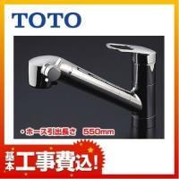 【工事費込セット(商品+基本工事)】[TKGG38E]TOTO キッチン水栓 GGシリーズ(エコシン...
