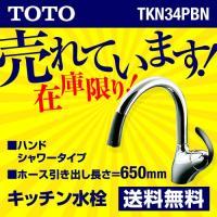 [TKN34PBN]  TOTO キッチン水栓 キッチン用水栓 ニューウエーブシリーズ シングルレバ...