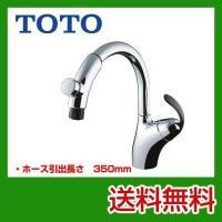 [TKN34PBTN]【送料無料】 TOTO キッチン水栓 キッチン用水栓 タッチスイッチ水栓 シン...
