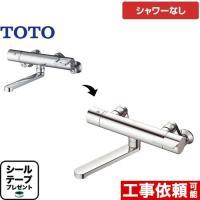 【送料無料】 [TMGG40A] TOTO サーモスタットバス水栓(壁付きタイプ) GGシリーズ ス...