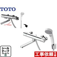 [TMGG40EW] TOTO 浴室水栓 シャワー水栓 GGシリーズ サーモスタットシャワー金具(壁...