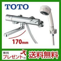 【送料無料】[TMGG40J] TOTO 浴室シャワー水栓 GGシリーズ サーモスタットシャワー金具...