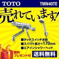 TMN40TE TOTO 浴室水栓 サーモスタット 水栓 混合水栓 蛇口 壁付タイプ