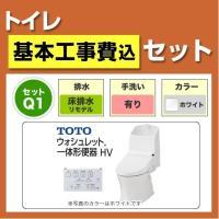 TOTO HVシリーズ【工事費込セット(商品+基本工事)】 トイレ HVシリーズ 排水芯:338mm...