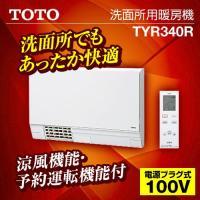 [TYR340R] 【電気タイプ】 TOTO 洗面所暖房機 節電小型化 集合・戸建住宅向け 暖房 涼...