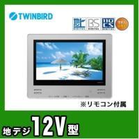 [VB-BS121S] ツインバード 浴室テレビ 地デジハイビジョン 12V型 地上・BS・110度...