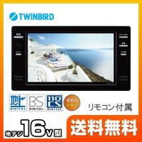 VB-BS163-B ツインバード 浴室テレビ 16V型浴室テレビ Full HD1920 x 10...