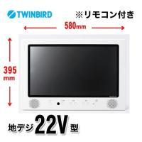 VB-BS222WH ツインバード 浴室テレビ 22V型浴室テレビ 防水液晶テレビ(IPX5相当) ...