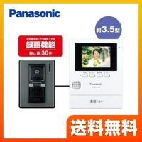 VL-SV26XL-W パナソニック ドアホン テレビドアホン 録画機能搭載 電源直結式 3.5型ワ...