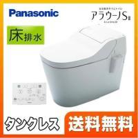 [XCH1401RWS] パナソニック トイレ アラウーノS2 全自動おそうじトイレ(タンクレストイ...