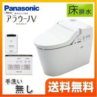 [XCH3013WS] パナソニック トイレ NEWアラウーノV 3Dツイスター水流 節水きれい洗浄...