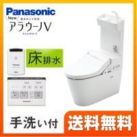 [XCH3013WST] パナソニック トイレ NEWアラウーノV 3Dツイスター水流 節水きれい洗...