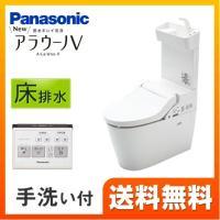 [XCH3014WST] パナソニック トイレ NEWアラウーノV 3Dツイスター水流 節水きれい洗...