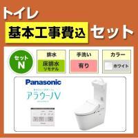 【工事費込セット(商品+基本工事)】[XCH3015RWST] パナソニック トイレ NEWアラウー...