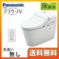 [XCH3018WS] パナソニック トイレ NEWアラウーノV 3Dツイスター水流 節水きれい洗浄...
