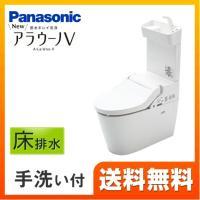 [XCH3018WST] パナソニック トイレ NEWアラウーノV 3Dツイスター水流 節水きれい洗...